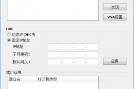 爱普生735KII打印机在win2000用Dlink_DP310便携打印服务器设置