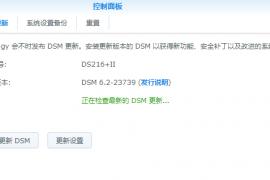 DSM6.2正式版6.2-23739正式发布