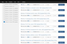 cn_windows_10_1803零售和VL版本MSDN官方资源下载