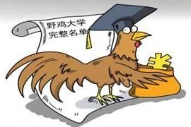 392所野鸡大学中文目录,报考志愿时谨防被骗(收藏)