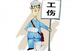 关于工伤赔偿的协议书「劳动仲裁和律师建议拟定」