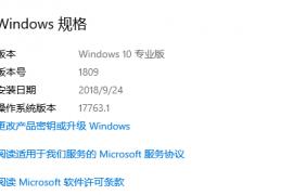 WIN10 RS5 17763.1.180914-1434全网首发RTM版安装体验