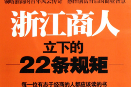 一个浙江商人立下的22条规矩