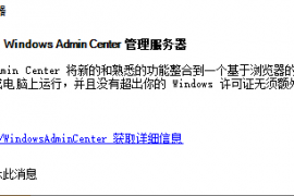 免费Windows Admin Center 1809软件服务器web集群本地管理