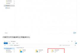 Windows 10 October 2018 Update官方撤回及发生的文件丢失解决方法