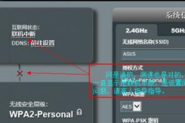 RT-AC66U华硕路由器升级到5月21日固件造成联机中断解决办法