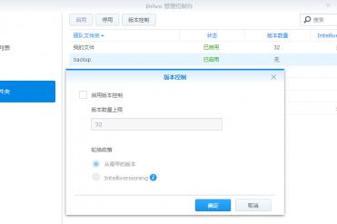 群晖Cloud Station Backup备份使用教程