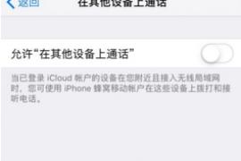 苹果手机如何取消在其他设备上共享通话