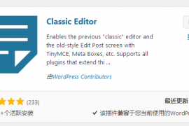 wordpress5.0编辑器太难用,如何恢复以前状态