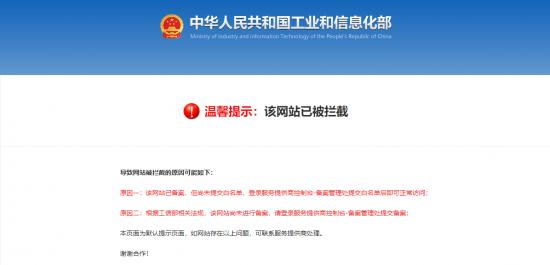 小鸟云VPS使用FRP反代域名出现温馨提示:该网站已被拦截解决方法