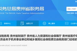 贵州税务局:企业职工社会保险费,暂按现行征收体制由人社部门继续征收