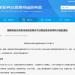 2019年1月20日至1月31日贵州省办税服务厅、行政中心、不动产办税窗口等暂停办理涉税(费)业务