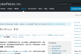 WordPress 备份官方中文版指导教程