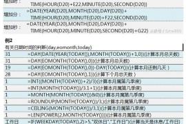 Excel日期函数DATE20个常用日期计算公式套路实例详解