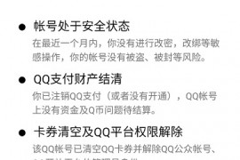 手机QQ安卓版v7.9.9已增加注销QQ账号功能 教你申请如何注销