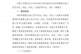 中国人民银行定于2019年8月30日起发行2019年版第五套人民币