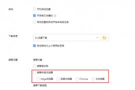 打开百度浏览器时关联自动启动迅雷提示下载文件的解决办法