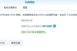 DSM群晖6.2.2-24922正式发布(2019-11-05已更新Update 4)
