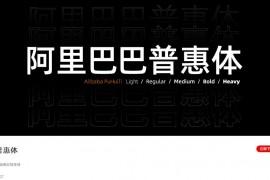 字体侵权一个字索赔1万不再有 阿里巴巴普惠体提供字体免费商用