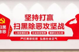 扫黑除恶宣传标语大全,可用于企业对扫黑除恶内容宣传普及