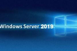 【MSDN】Windows Server 2019服务器版17763.1457简体中文、英文版2020年9月官方镜像资源