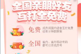 为了留住客户减少携网转号 中国移动出大招:全国亲情网 省内省外互打全免费
