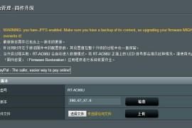 RT-AC66U华硕路由器刷梅林固件380.67_X7.6版本,增加软件中心,解决联机中断bug