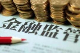北京银保监局发文:支持正常类小微贷款无还本续贷,尽量避免强行平仓,确保不简单抽贷断贷