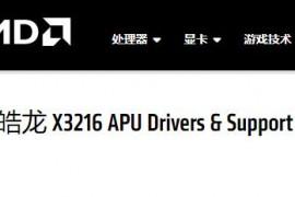 AMD Radeon™ RX 580 Drivers、X3216 APU Drivers显卡驱动