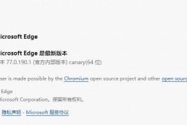 微软Microsoft Edge Canary 77.0.190.1通过简单设置实现简体中文界面方法