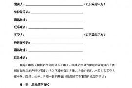 结合贵州省、北京市标准范本,拟定了二手房买卖合同(自行成交版)