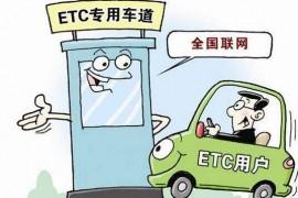 交通运输部印发关于推动ETC发展通知,提出停止储值卡转为记账卡,落实不少于5%通行优惠