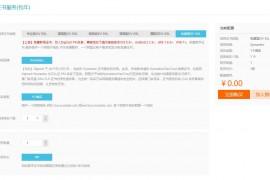 阿里云域名服务器 FRP穿透到内网 SSL证书配置HTTPS独立域名访问教程