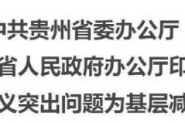 贵州省出台解决形式主义突出问题 为基层减负22条工作措施