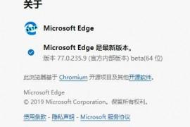 微软Microsoft Edge Beta 64位浏览器官方开始提供下载使用,支持简体中文界面