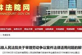 吉林省高级人民法院关于审理劳动争议案件法律适用问题的解答(二)