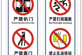 电梯安全警示标志