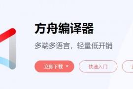 华为方舟编译器开源官网上线,免费开放框架源码