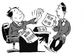 解除或终止劳动合同:经济补偿金支付的65种情形