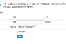 PCbeta远景论坛9月5日至10月6日期间论坛关闭访问