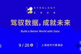 聚焦数据安全、融合云生态、AI三大技术,群晖2020大会发布全新软硬件应用