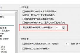 Adobe Acrobat X Pro如何设置能取消显示打开最近打开的文件清除历史记录