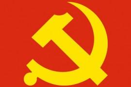 最权威的党政机关公文格式国家标准要求