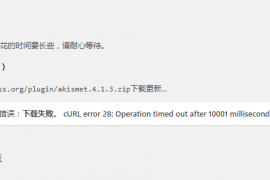 wordpress插件更新提示:cURL error 28: Operation timed out after 10001