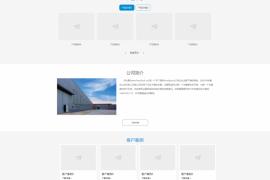 好企02-wordpress环保设备类产品多级分类简洁清新企业主题免费下载