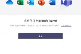 如何取消Microsoft Teams和OneDrive自启动