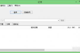亿寻网盘下载工具(2020/5/6更新至0.1.0096)
