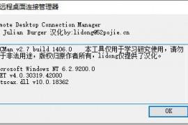 微软官方Remote Desktop Connection Manage 2.7(RDCMan)远程桌面批量管理工具汉化中文版