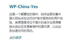 安装WP-China-Yes插件,解决WordPress 5.4后台无法在线更新问题