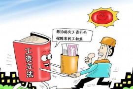 贵州省《保障农民工工资支付条例》劳动维权联系方法